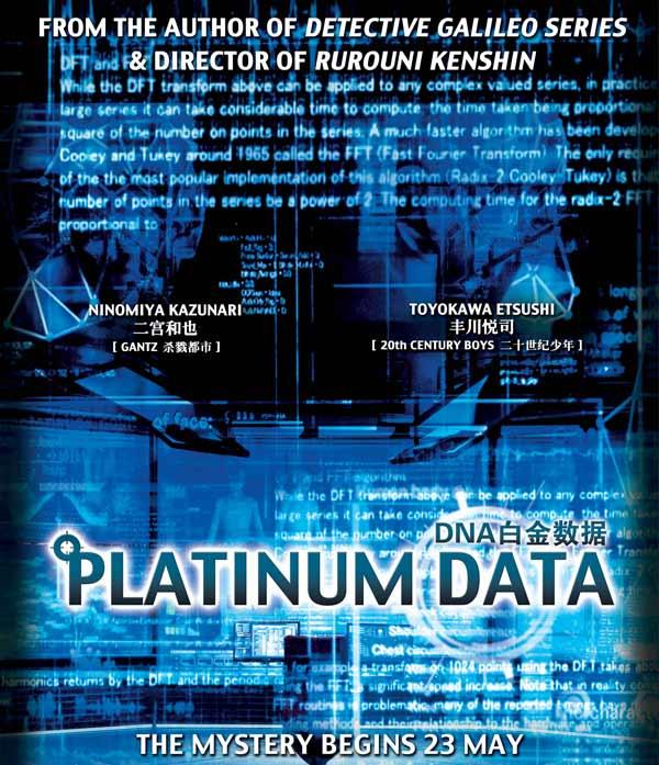 Platinum Data Movie Passes Giveaway